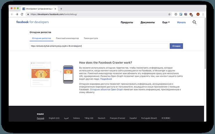 Создать новые превью ссылок в Facebook