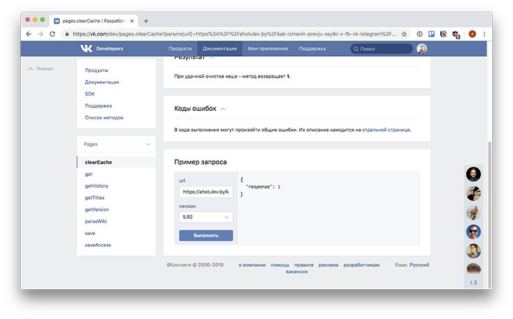 Очистить превью ссылок в ВКонтакте