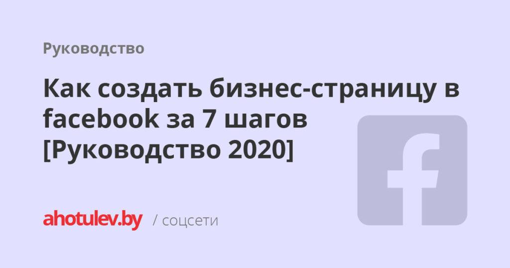 Как создать бизнес страницу в facebook за 7 шагов [Руководство 2020]