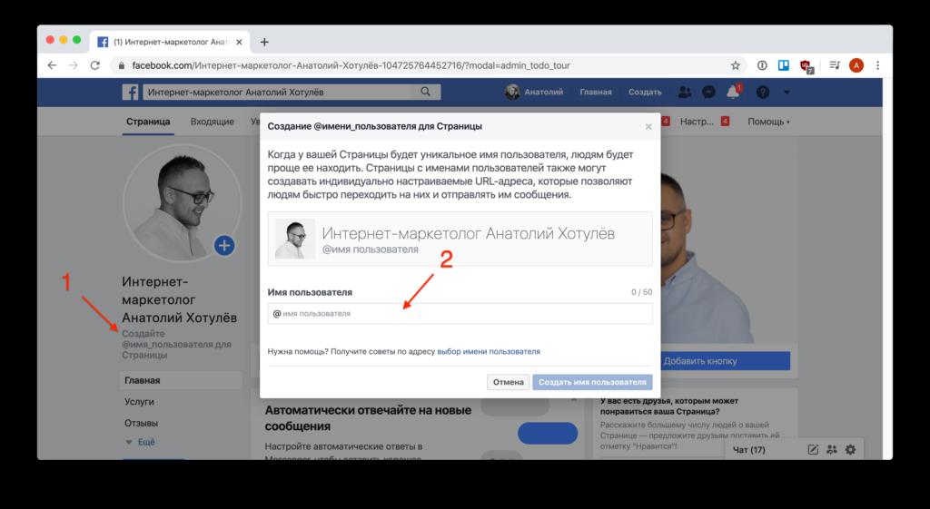 Создание имени для бизнес-страницы Фейсбук