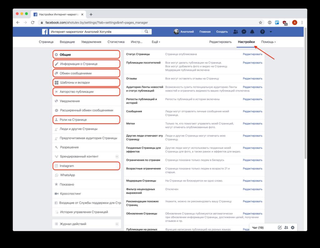 Настройки бизнес-страницы Фейсбук