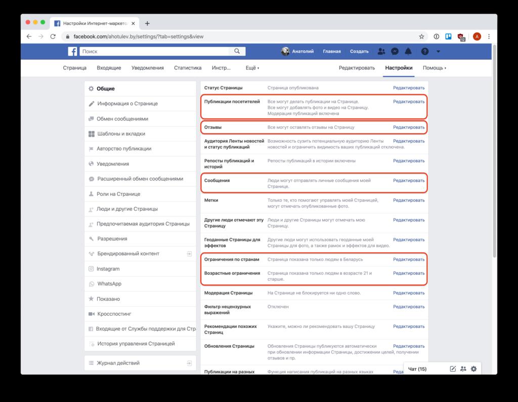 Общие настройки бизнес-страницы Фейсбук