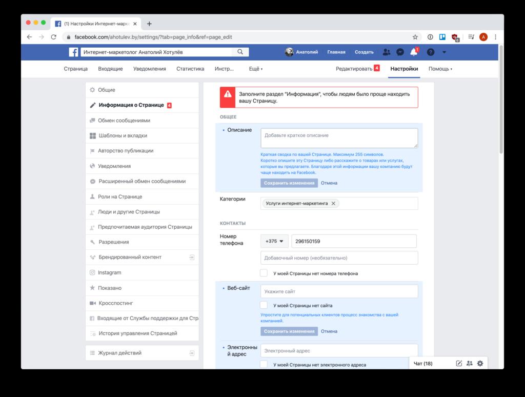 Информация о бизнес-странице Фейсбук