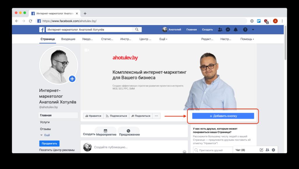 Добавить кнопку на бизнес-страницу Фейсбук