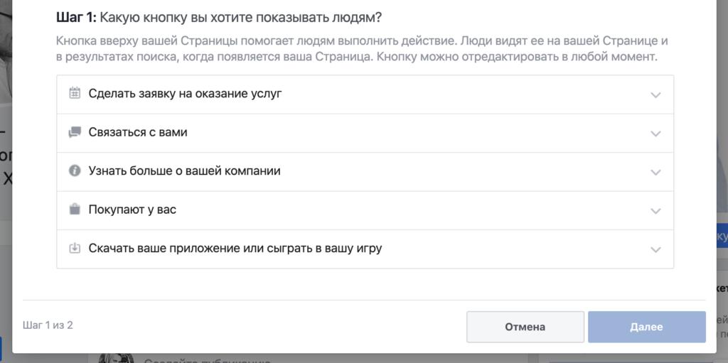 Варианты призыва к действию на бизнес-странице Фейсбук