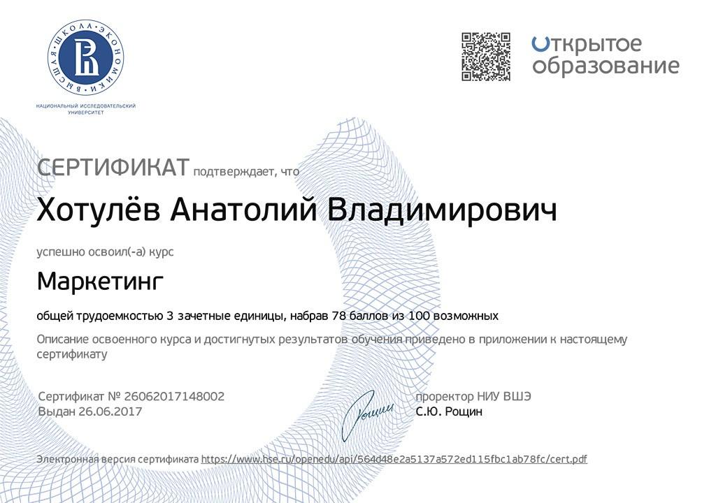 Сертификат о дистанционном образовании
