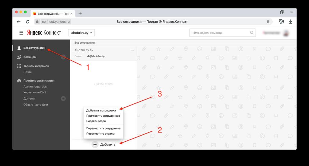 Регистрация нового сотрудника в Яндекс Коннект