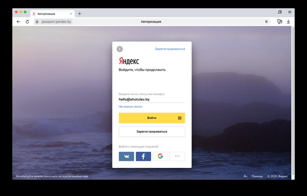 Вход в доменную почту на Яндексе